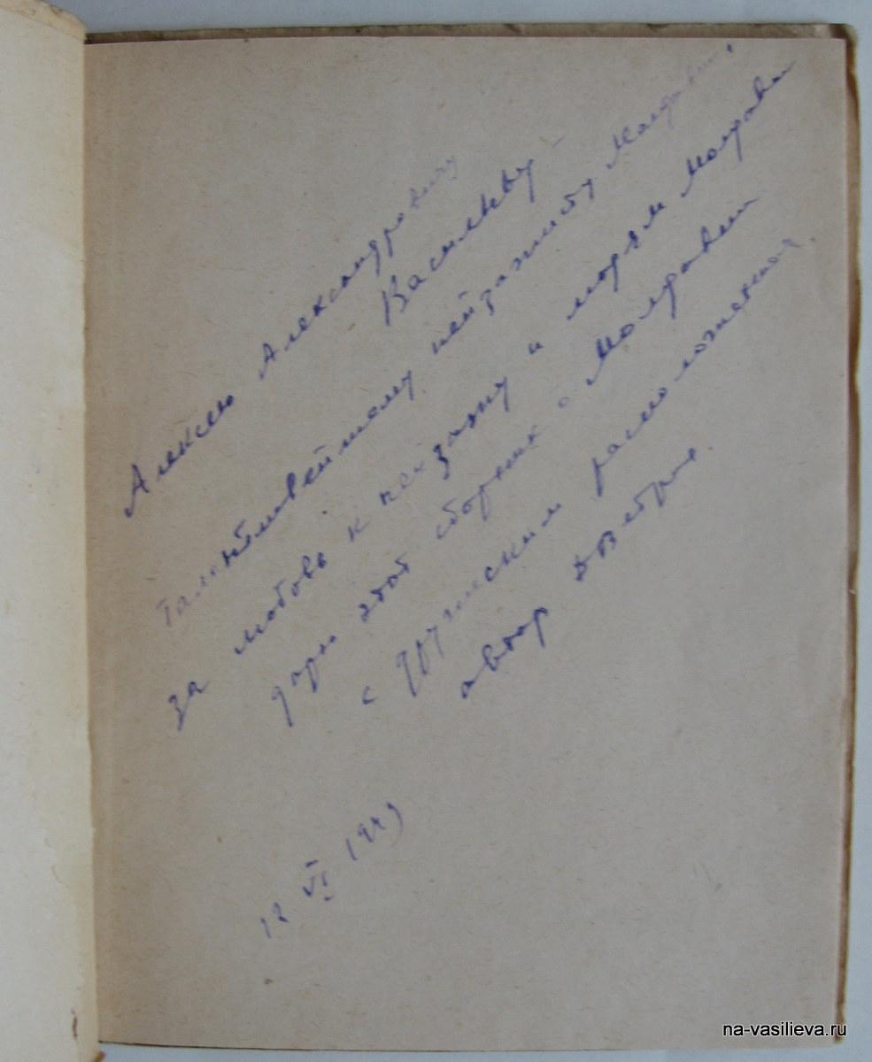 Д Ветров Автограф 8