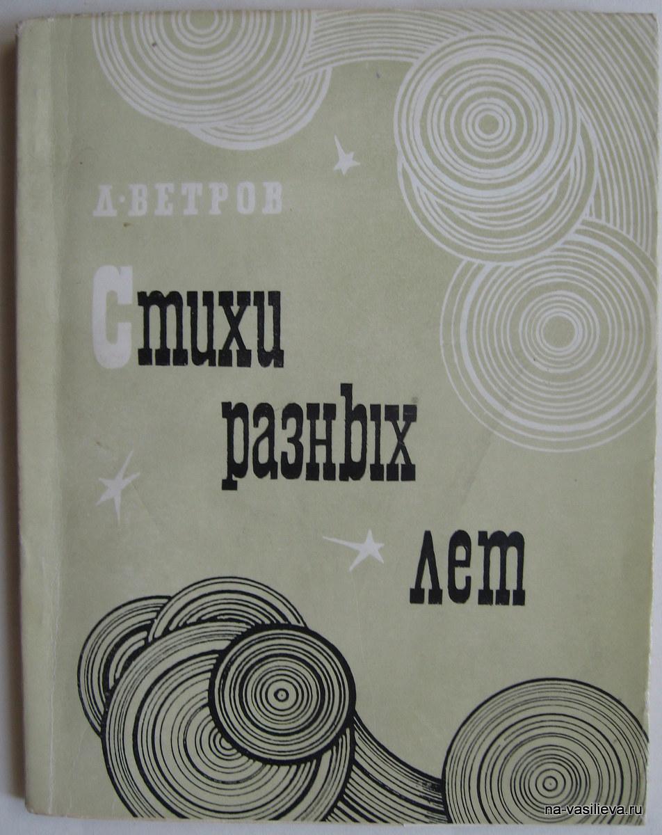 Автограф на книге Л Чезза А Васильеву 1