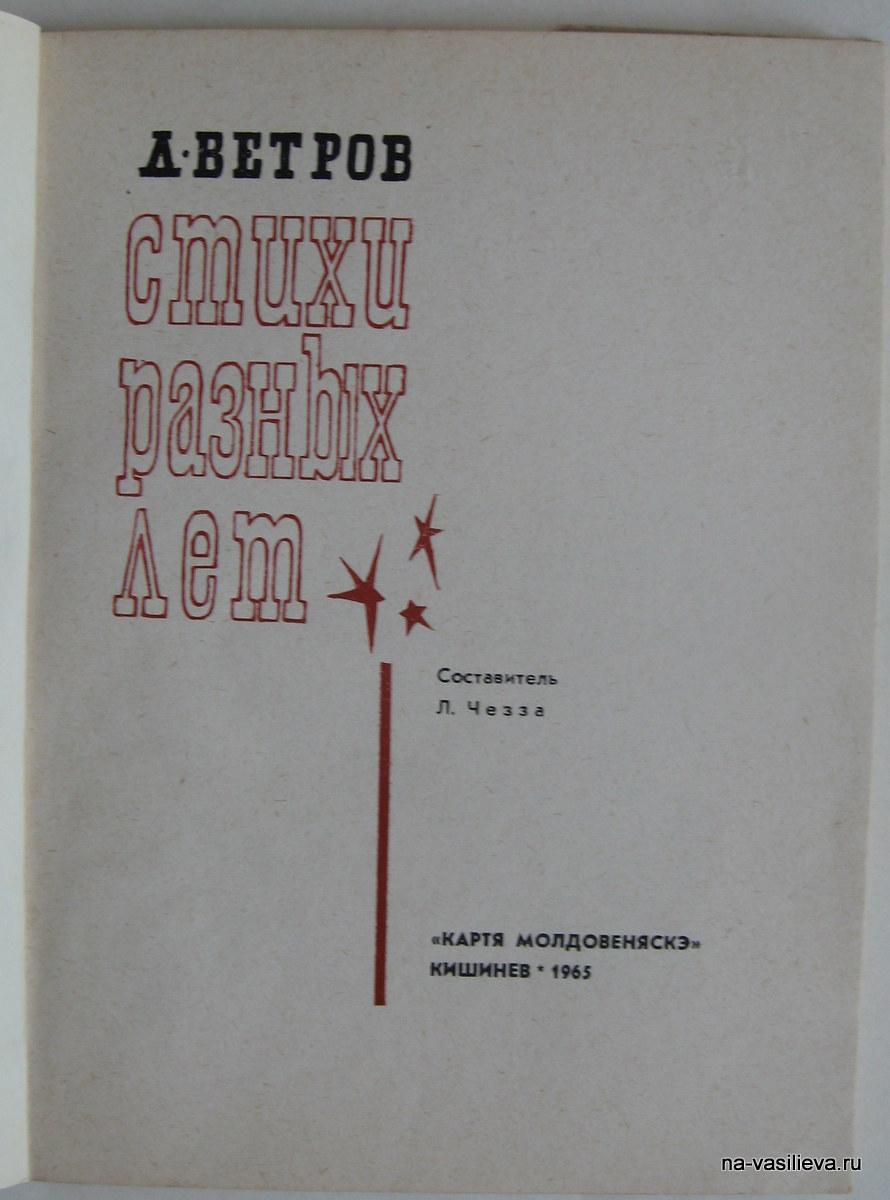 Автограф на книге Л Чезза А Васильеву 2