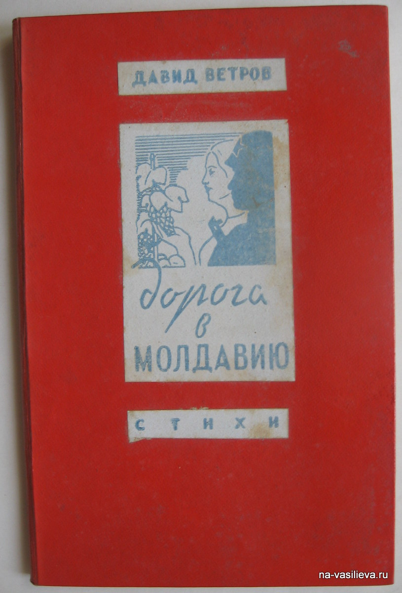 Д Ветров Автограф 1