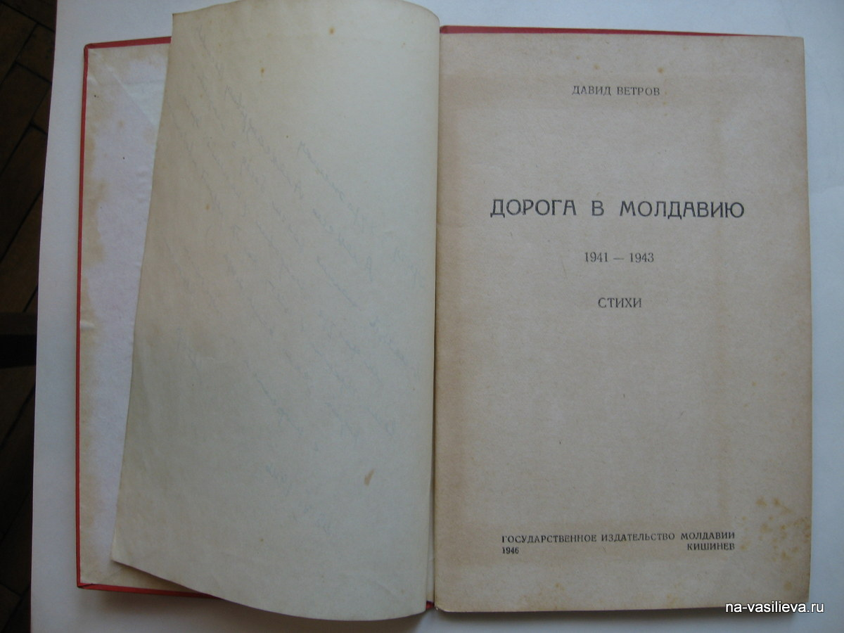 Д Ветров Автограф 3