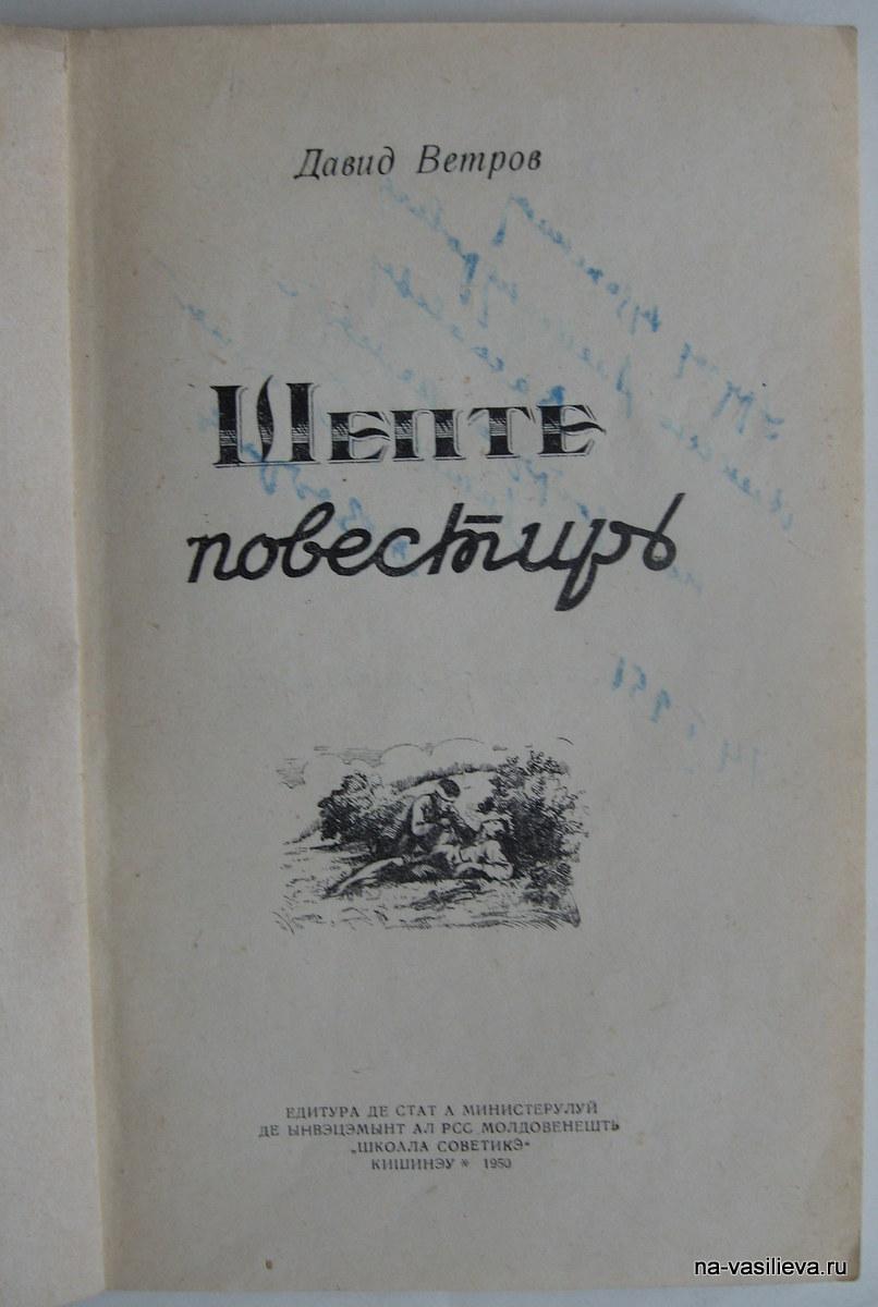 Д Ветров Автограф 5
