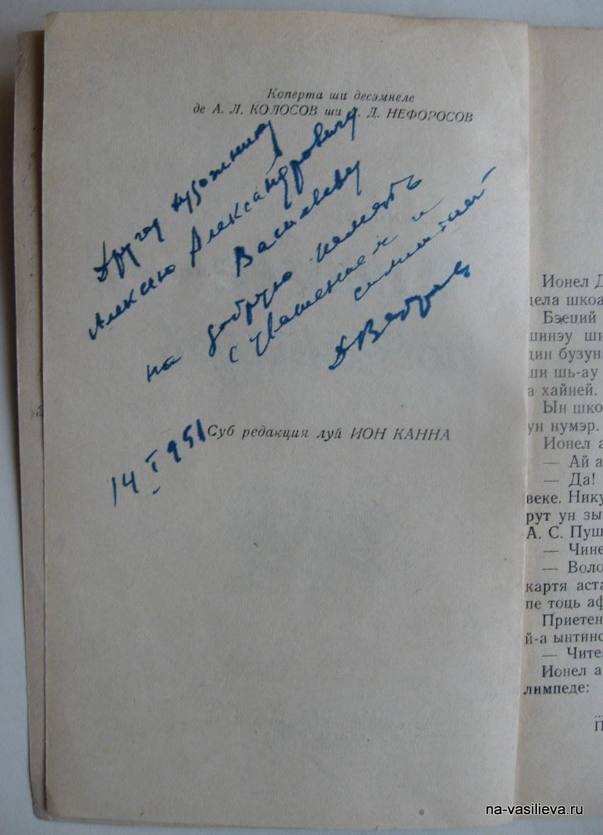 Д Ветров Автограф 6