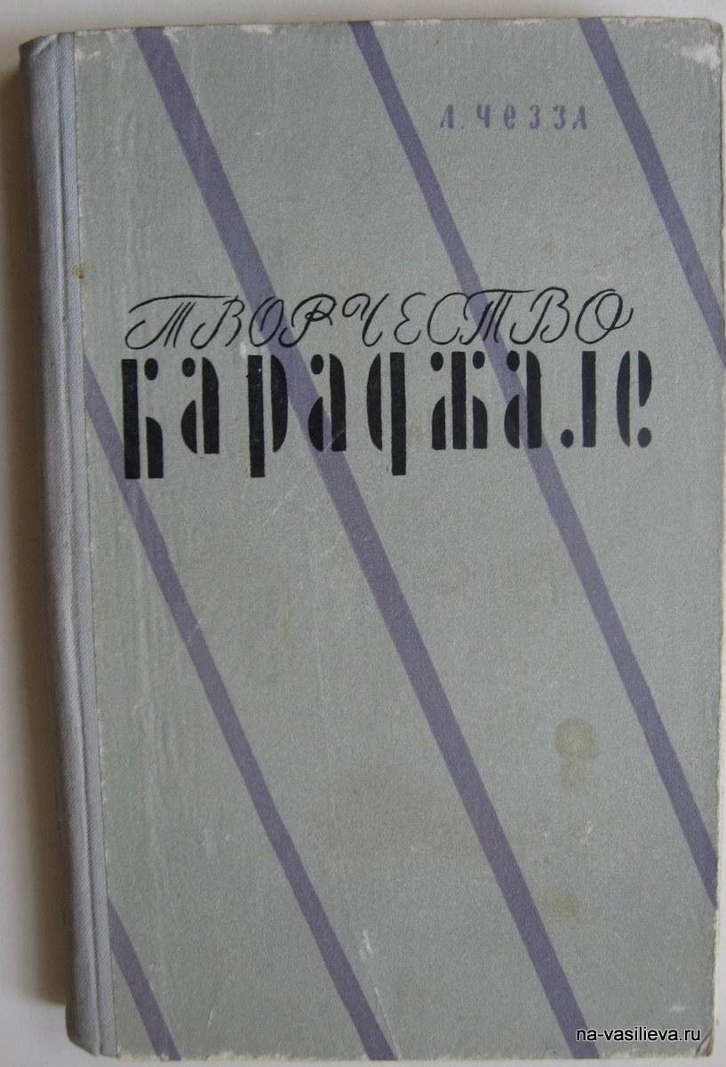 Автограф на книге Л Чезза А Васильеву 4