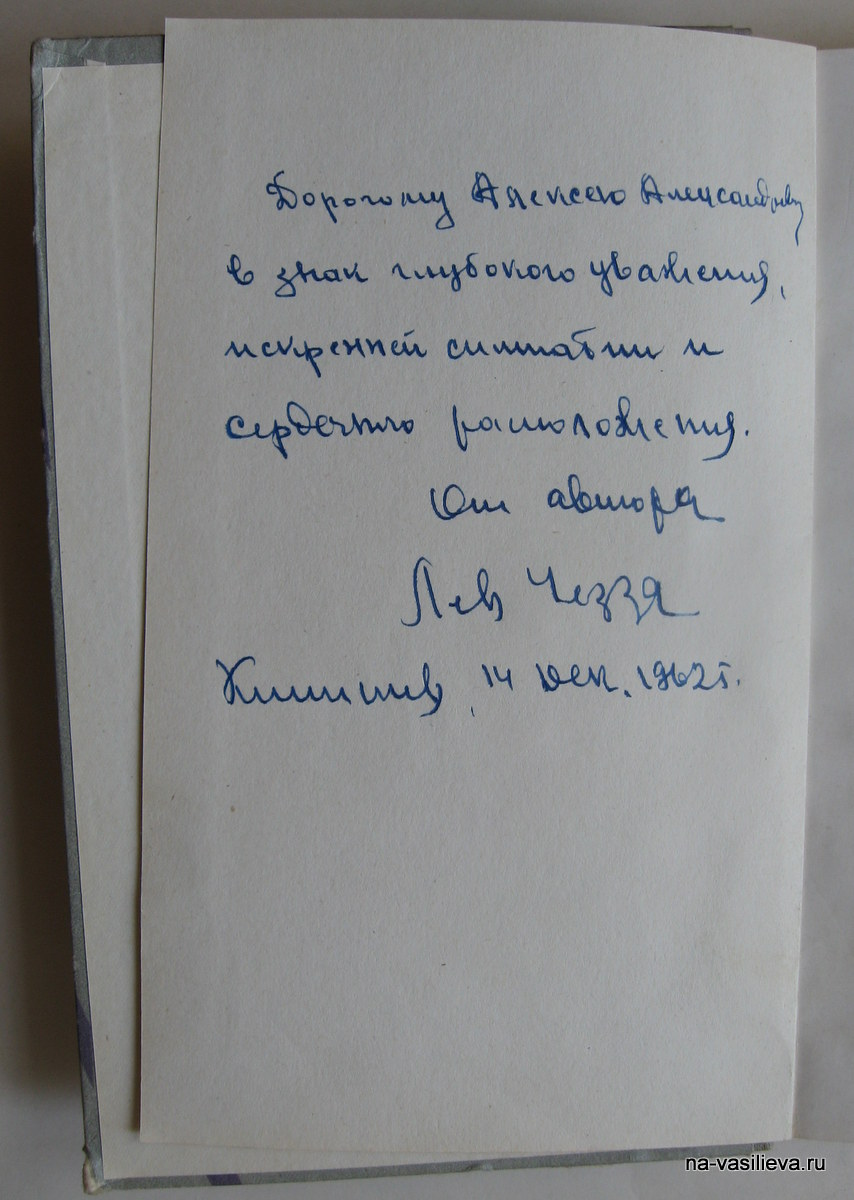 Автограф на книге Л Чезза А Васильеву 5