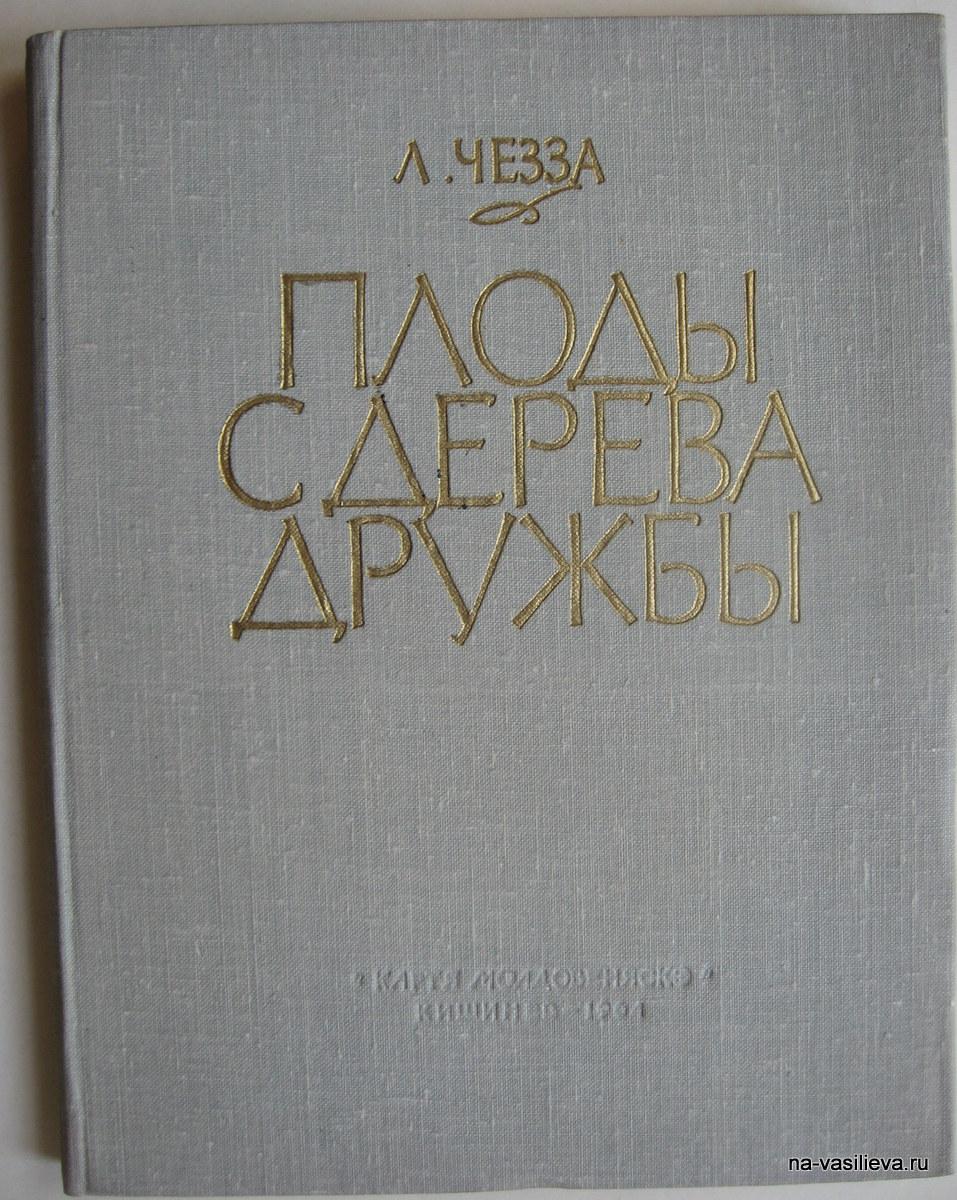 Автограф на книге Л Чезза А Васильеву 6