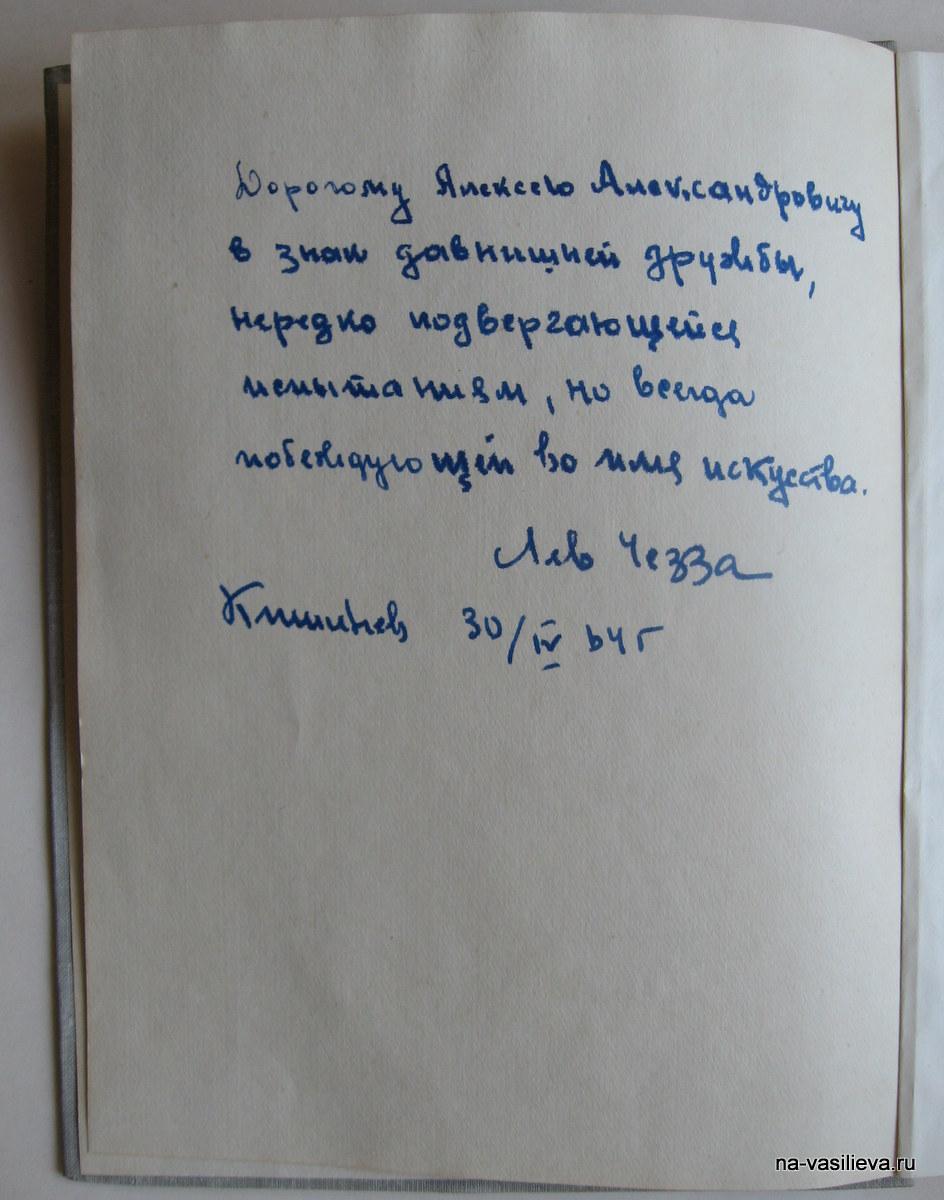 Автограф на книге Л Чезза А Васильеву 7