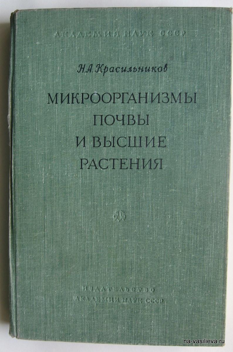 Николай Красильников Монография
