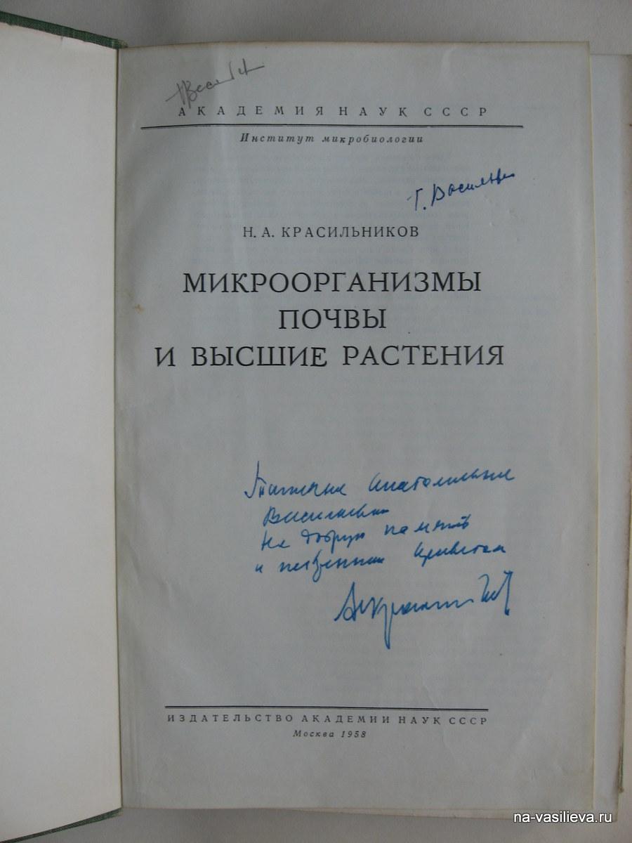Николай Красильников Автограф