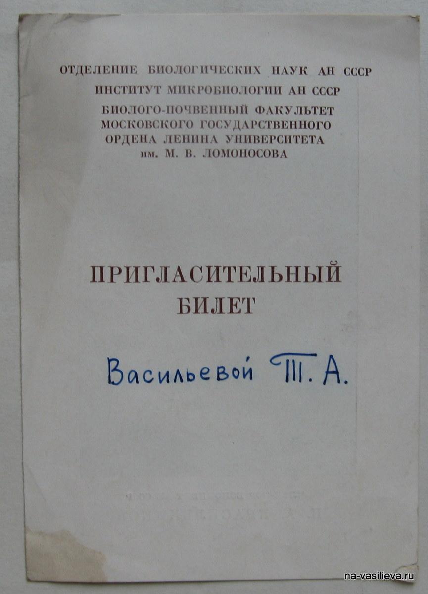Николай Красильников Приглашение 1