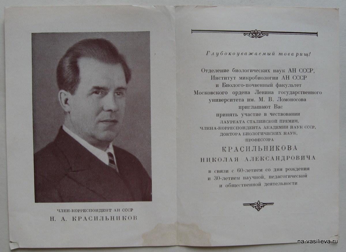 Николай Красильников Приглашение 2